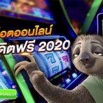 สล็อตออนไลน์เครดิตฟรี 2021