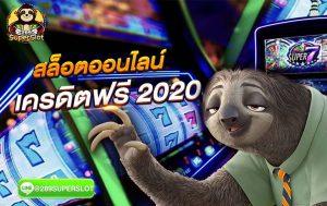 สล็อตออนไลน์เครดิตฟรี 2020