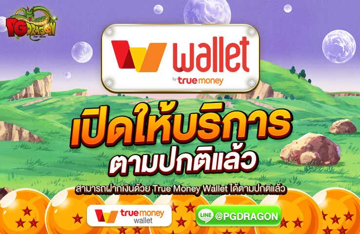 เปิดให้ฝากด้วยระบบ True wallet แล้ว
